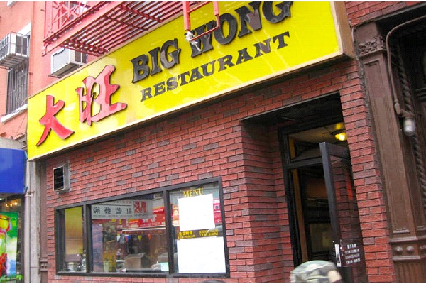 Big Wong-Worse Restaurant Names Ever