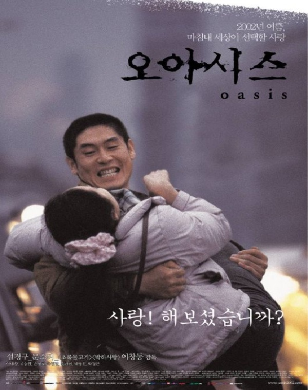 Oasis-Best South Korean Movies