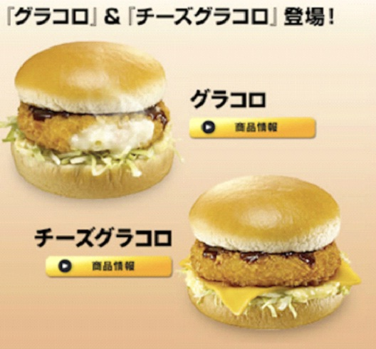 Korokke Burger - Found In Japan-McDonald's Items Not Available In The U.S.