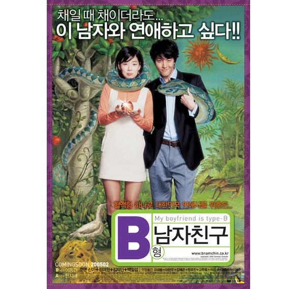 My boyfriend is blood type B-Best South Korean Movies
