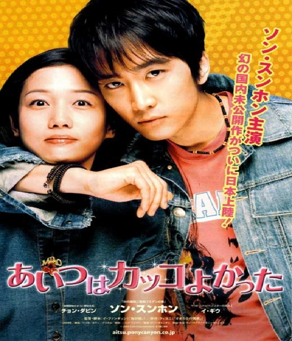 He was cool-Best South Korean Movies