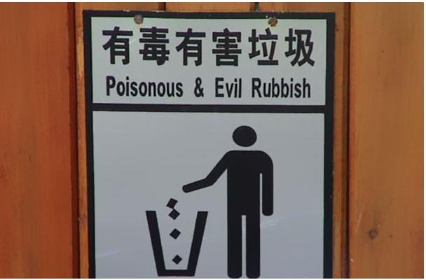 Nasty-Hilarious Chinese Translation Fails