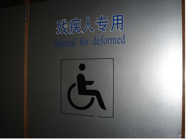 Special toilet-Hilarious Chinese Translation Fails