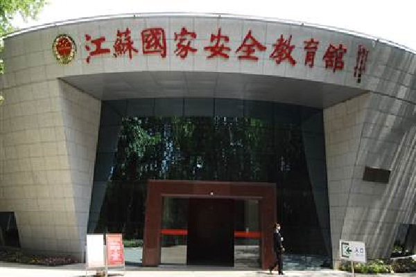Jiangsu National Security Education Museum, China-Cool Places You Are Not Allowed To Visit