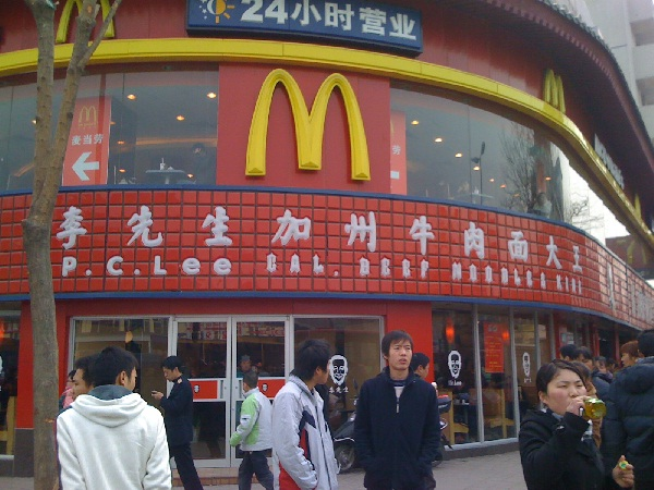The great wall of McDonald's-Mind Blowing Facts About McDonald's