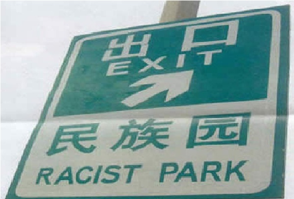 Special park-Hilarious Chinese Translation Fails