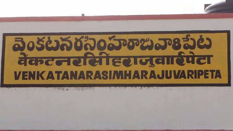 Venkatanarasimharajuvaripeta-12 Longest Place Names In The World